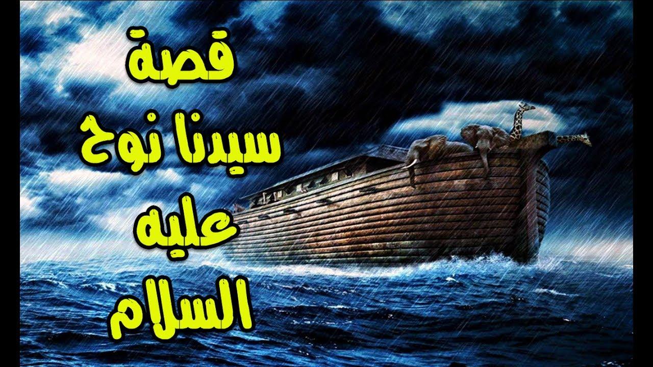 قصة سيدنا نوح