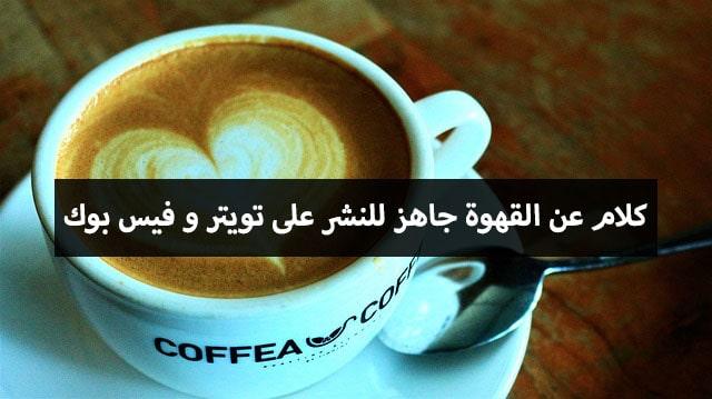 مسجات عن قهوة المساء والحب 14