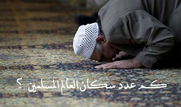 كم عدد سكان العالم المسلمين