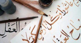 خطوط اللغة العربية