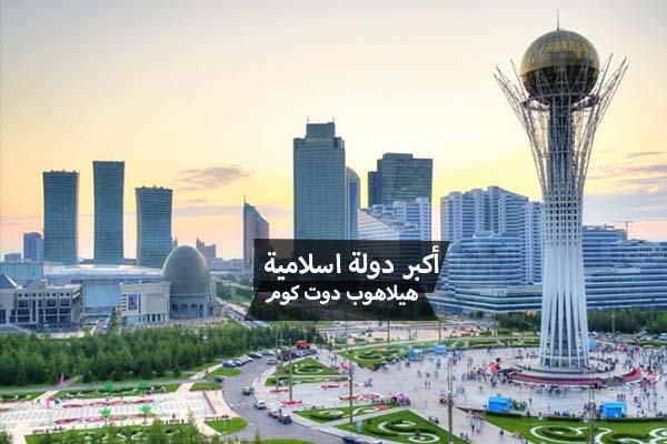 ما هى أكبر دولة إسلامية