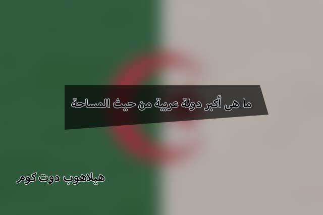 ما هى أكبر دولة عربية من حيث المساحة