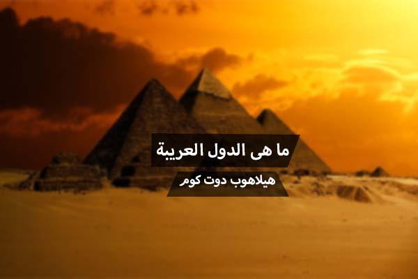 ما هى الدول العربية