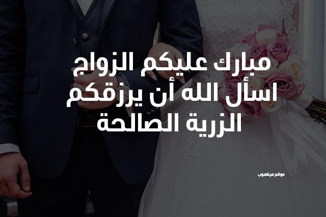 صور تهنئة بالزواج اسلامية