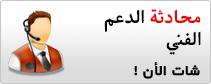 محادثة الدعم الفنى المصرية للاتصالات