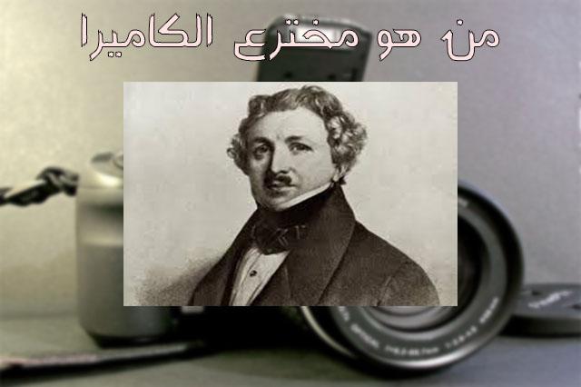 من هو مخترع الكاميرا ؟