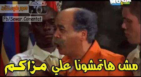 مش هتمشونا على مزاكو