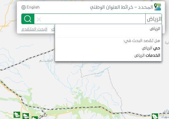 طريقة معرفة الرمز البريدي لمنطقتك وكافة مدن السعودية هيلاهوب