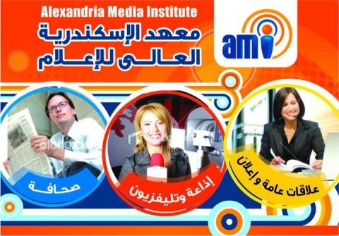 معهد الاعلام بسموحه