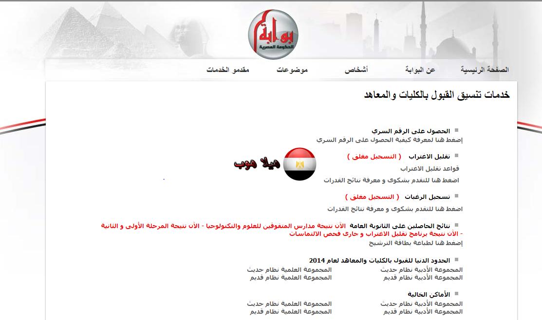 بوابة الحكومة المصرية تنسيق المرحلة الثالثة