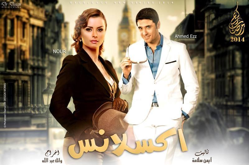 احمد عز ونورا الاكسيلنس