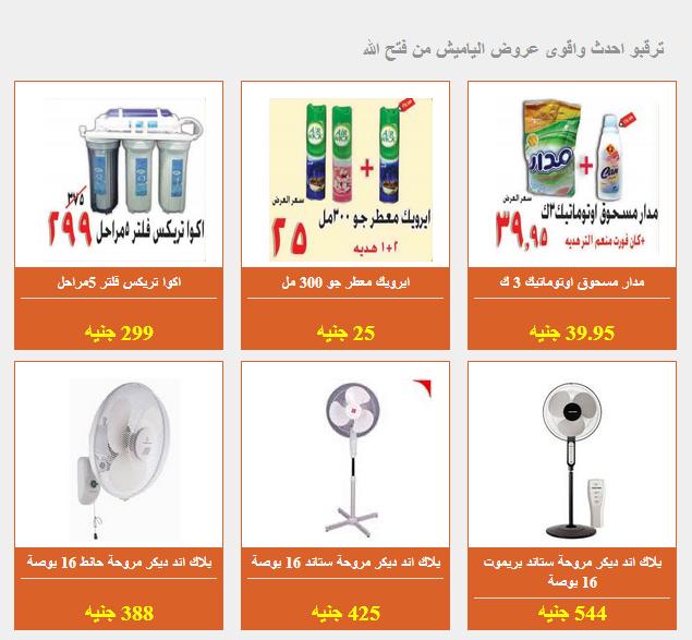 fathala market -helaahob5