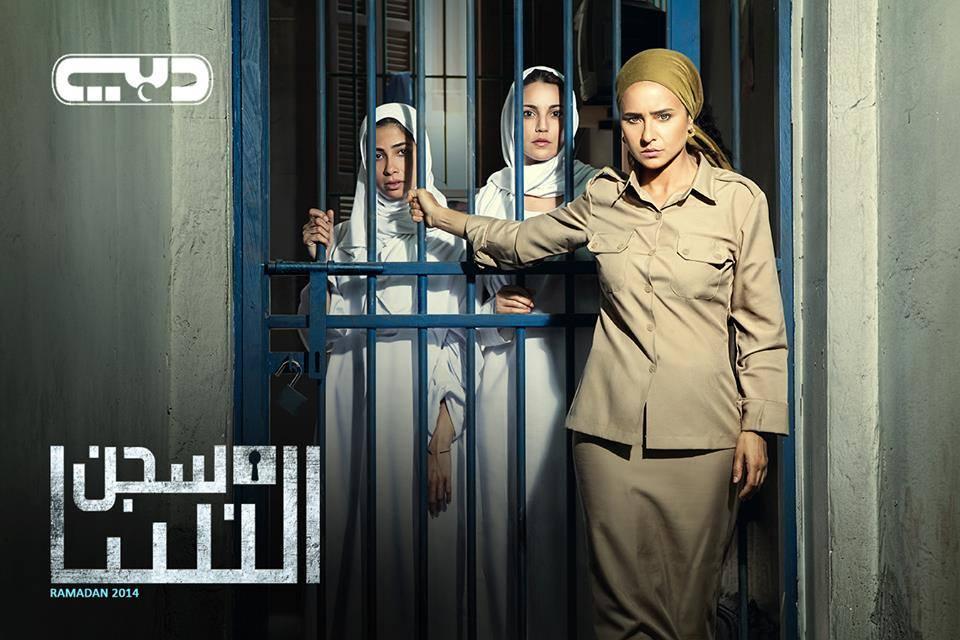 مسلسل سجن النسا